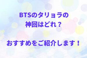 BTSのタリョラの神回はどれ?おすすめをご紹介します!
